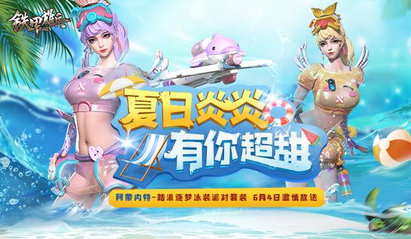 清凉夏日诱惑 《铁甲雄兵》首款泳装今日上线