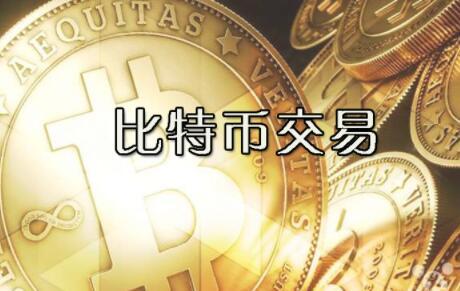 比特币交易平台app前十 国内什么正规APP买比特币