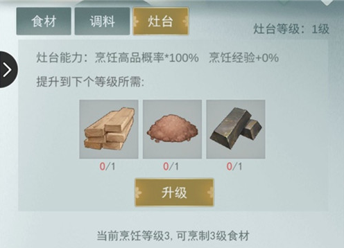 江湖悠悠木料怎么获得 木料快速获取方法介绍