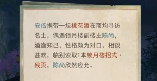 江湖悠悠残页在哪里 残页获取方式介绍