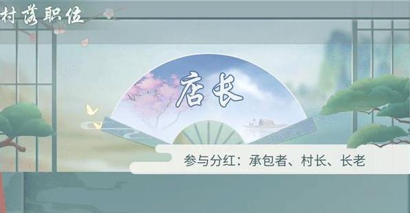 江湖悠悠村落职位有哪些 村落玩法介绍