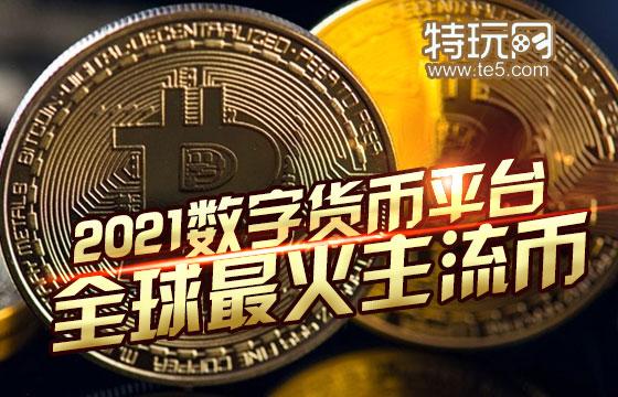 数字货币最靠谱交易平台 推荐几款好用的数字货币APP