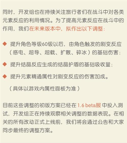原神1.6版本雷系将增强 1.6版本调整将会改变现有格局
