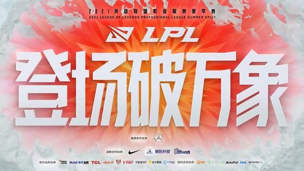 《英雄联盟》LPL夏季赛预告 风林火山,群雄矗立