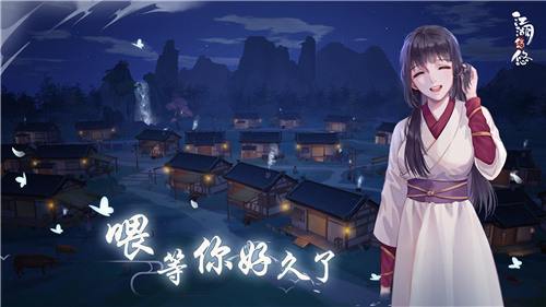 江湖悠悠怎么当村长 村长任职方法介绍