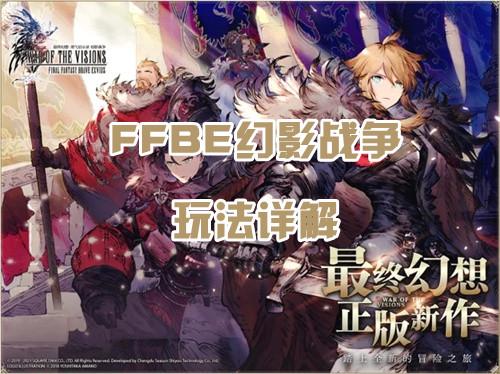 最终幻想勇气启示录怎么玩 FFBE国服玩法攻略