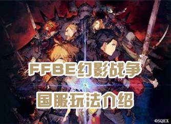 FFBE幻影战争怎么玩 幻影战争系统及玩法介绍