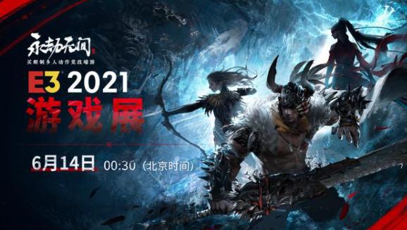 永劫无间steam测试时间开启预告 E3测试依旧免费删档