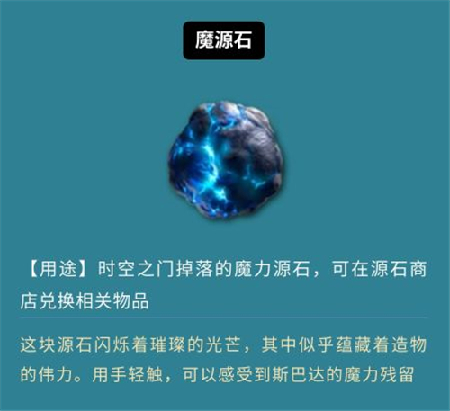 鬼泣巅峰之战魔源石获取方法 魔源石怎么获得