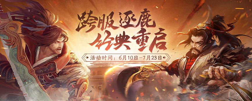 """逐鹿九州经典重启 《剑网2》6月10日""""战火重燃""""!"""