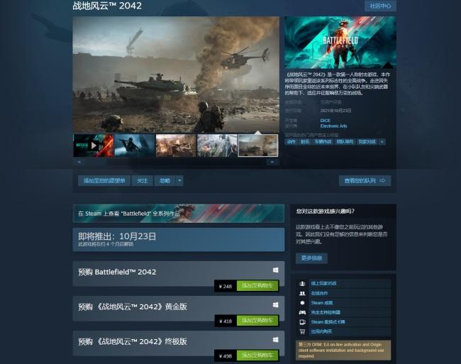 《战地2042》预购信息一览 迅游加速器助你抢先预购
