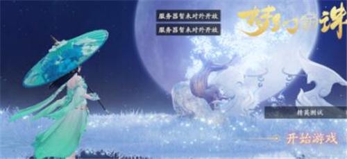 梦幻新诛仙山雀怎么样 山雀伤害能力详解
