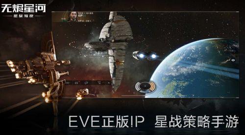 EVE手游体验服激活码申请方法介绍