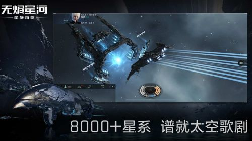 EVE手游安卓体验服下载地址介绍