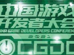 2021中国游戏开发者大会(CGDC)7月30日角色扮演游戏