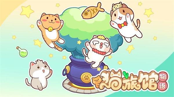 猫旅馆物语手游官网