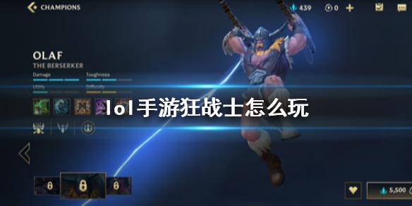 英雄联盟手游奥拉夫技能介绍 lol手游狂战士怎么样