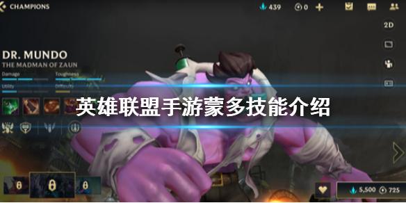 英雄联盟手游蒙多技能介绍 lol手游祖安狂人怎么样