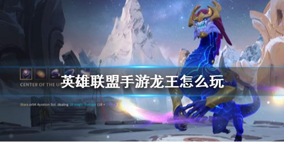 英雄联盟手游龙王技能介绍 lol手游龙王怎么样