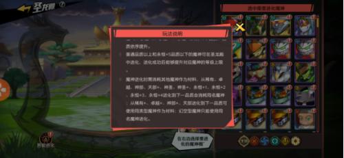 魔神英雄传手游魔神品质如何提升 角色品质提升攻略
