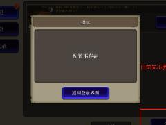 FFBE幻影战争配置不存在修复解决攻略 领取礼物箱方法