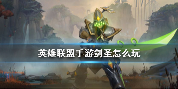 英雄联盟手游剑圣技能介绍 lol手游易大师怎么样