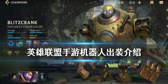 英雄联盟手游机器人技能介绍 lol手游布里茨怎么样