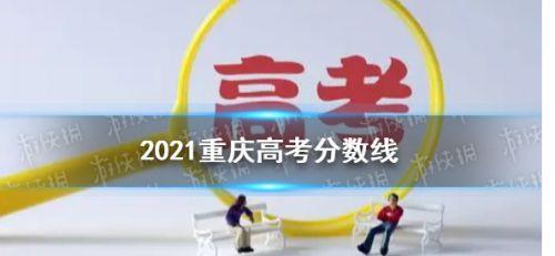 2021重庆高考分数线一览 填报时间还未确定