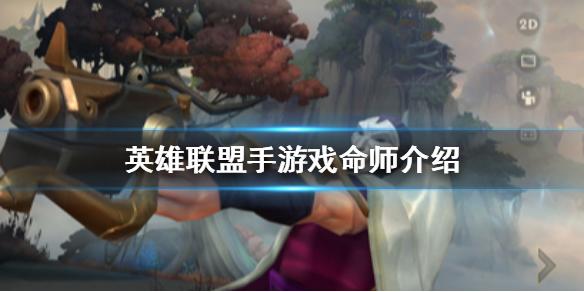 英雄联盟手游烬技能介绍 lol手游戏命师怎么样