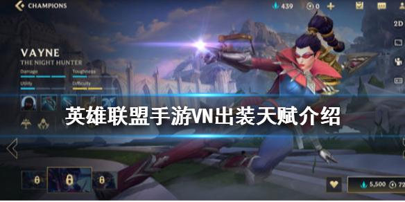 英雄联盟手游vn技能介绍 lol手游vn怎么样