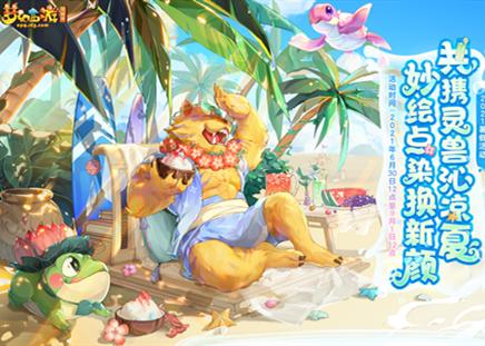 灵兽相随过凉夏!《梦幻西游》电脑版暑假活动即将来袭