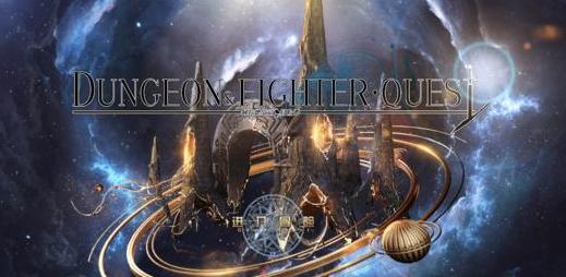 DF·Quest永久武器版下载