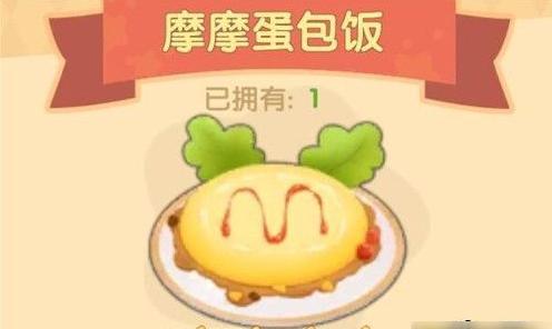 摩尔庄园手游摩摩蛋包饭菜谱配方一览