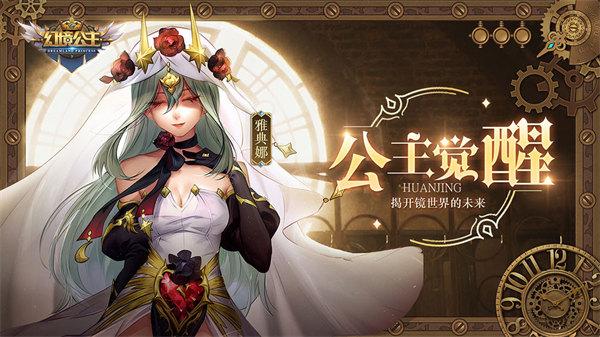 幻境公主九游版