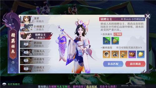 梦幻新诛仙三阶据点锦鲤公主怎么打 三阶据点打法技巧