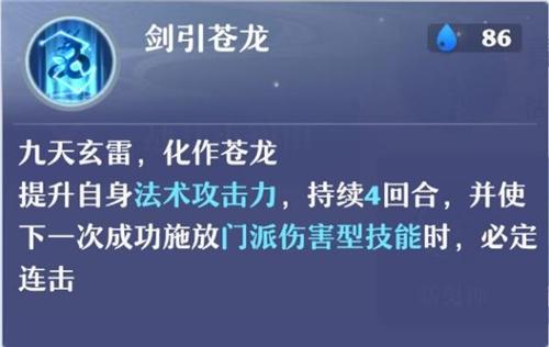梦幻新诛仙青云门怎么连击 青云门连击技巧