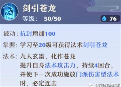 梦幻新诛仙青云门技能怎么加点 青云门装备选择建议