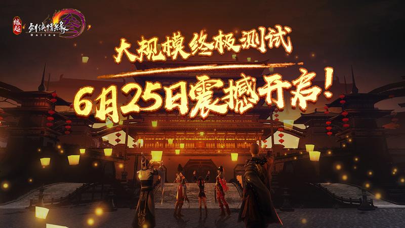 《剑网3缘起》二测震撼开启 《眉间雪》MV正版化重制打造同人