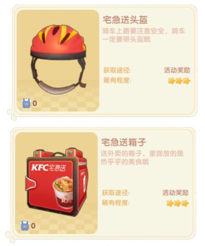 摩尔庄园手游KFC联动装扮获取攻略 宅急送联动时装家具获取方法
