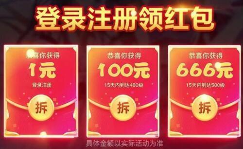 玩游戏领红包能提现到账的 推荐几款赚钱最快的游戏