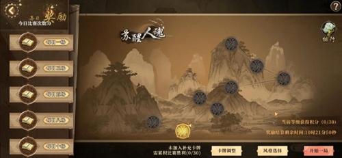 古剑奇谭木语人千秋戏怎么玩 千秋戏玩法攻略