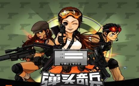答西网络独代经典网游《弹头奇兵》 正自主研发手游版