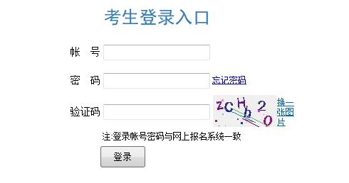 福建省2021高考志愿填报入口 福建省高考志愿填报考生入口