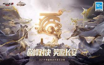 """《大话2》2021天梯总决赛""""少年派""""冠军之路纪录片燃情发布"""