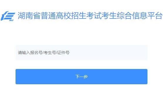 2021湖南高考志愿填报考生端入口 高考志愿填报辅助软件