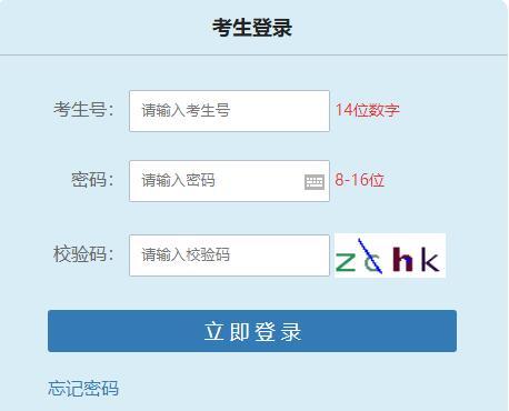 2021北京高考志愿填报考生端入口 好用免费的高考志愿填报APP