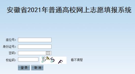 安徽2021高考志愿填报考生端入口 输入分数预测大学2021