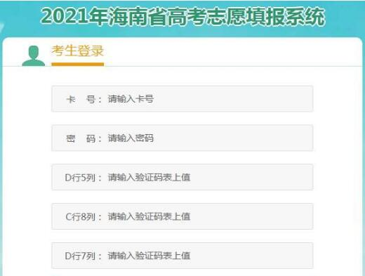 2021海南高考志愿填报考生端入口 海南省高考志愿填报软件