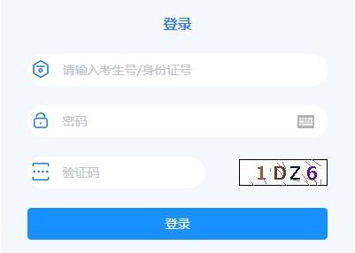 2021广东高考志愿填报考生入口 广东省高考志愿填报辅助软件