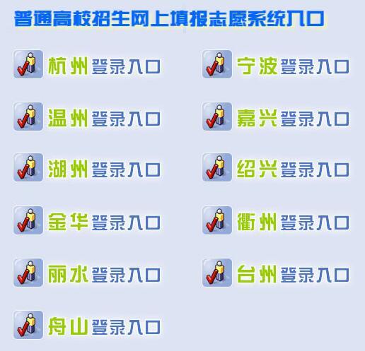 浙江2021高考志愿填报考生入口 浙江高考AI志愿填报app